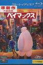 【中古Blu-ray】ディズニー ベイマックス【字幕・吹替え】【中古】中古ブルーレイ