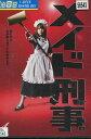 メイド刑事 VOL.4 /福田沙紀 原田龍二【中古】【邦画】中古DVD
