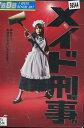 メイド刑事 VOL.5 /福田沙紀 原田龍二【中古】【邦画】中古DVD