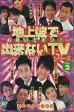 地上波で出来ないTVシリーズ お笑いでポン!DVDデラックス VOL.2 /アンジャッシュ【中古】