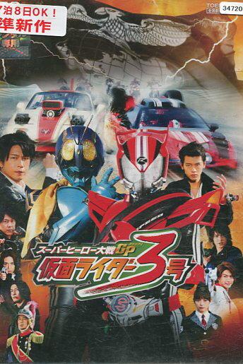 Kamen Rider 3 GP 3DVD
