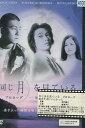 同じ月を見ている プロローグ/窪塚洋介【中古】【邦画】中古DVD