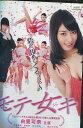 モテ女キ/由愛可奈 堀口奈津美 伊藤俊輔 【中古】【邦画】中古DVD