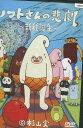 テックシアターで買える「ソフトさんの悲劇〜新種誕生【中古】【アニメ】中古DVD」の画像です。価格は190円になります。