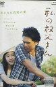 私の叔父さん /高橋克典 寺島咲 鶴見辰吾【中古】【邦画】中古DVD