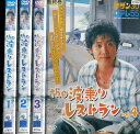 the 波乗りレストラン 【全4巻セット】 大泉洋 富田靖子...