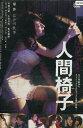 エロチック乱歩 人間椅子 /宮地真緒 小沢真珠 板尾創路【中古】【邦画】中古DVD