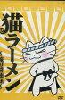 猫ラーメン 〜俺の醤油味〜【中古】