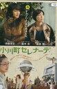 小川町セレナーデ /須藤理彩 藤本泉【中古】【邦画】中古DVD