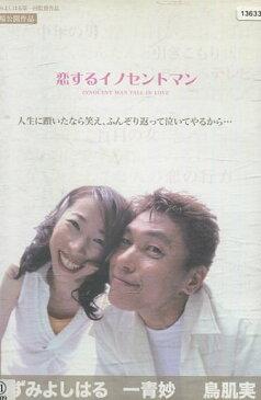 恋するイノセントマン/いずみよしはる 一青妙 鳥肌実 大谷亮介【中古】【邦画】中古DVD