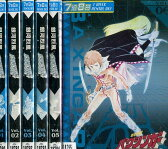 銀河烈風バクシンガー【全6巻セット】【中古】