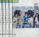 ようこそ、わが家へ 【全5巻セット】相葉雅紀 沢尻エリカ【中古】全巻【邦画】中古DVD