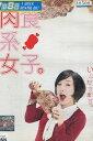 肉食系女子。 /加護亜依【中古】【邦画】中古DVD