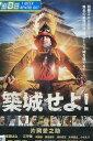 築城せよ! /片岡愛之助(六代目)【中古】【邦画】中古DVD