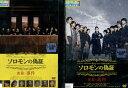 テックシアターで買える「ソロモンの偽証【全2巻セット】前篇・事件、後篇・裁判 【中古】【邦画】中古DVD」の画像です。価格は580円になります。