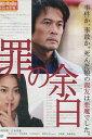 罪の余白 /内野聖陽 吉本実憂 【中古】【邦画】中古DVD