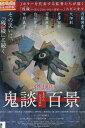 鬼談百景 /岡山天音 三浦透子 【中古】【邦画】中古DVD