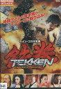 鉄拳 Kazuya's Revenge /ケイン・コスギ【吹替え・字幕】【中古】【洋画】中古DVD