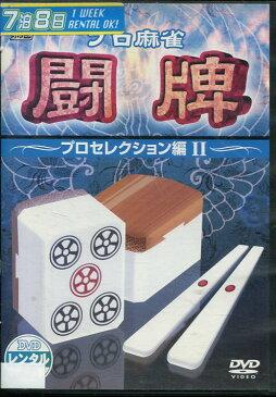 プロ麻雀 闘牌 〜プロセレクション編2〜【中古】中古DVD【ラッキーシール対応】