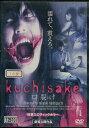 kuchisake 口裂け /麻田真夕【中古】【邦画】中古DVD