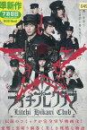ライチ光クラブ /野村周平 中条あやみ【中古】【邦画】中古DVD