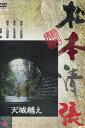 天城越え /渡瀬恒彦 田中裕子 松本清張【中古】【邦画】中古DVD