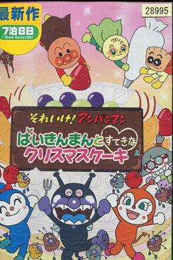 それいけ!アンパンマン ばいきんまんとすてきなクリスマスケーキ【中古】【アニメ】中古DVD【ラッキーシール対応】
