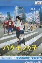 【中古Blu-ray】バケモノの子 /役所広司 宮崎あおい 染谷将太【中古】中古ブルーレイ