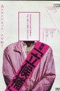 映画 立候補 /マック赤坂 高橋正明【中古】【邦画】中古DVD