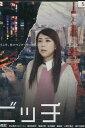 ビッチ /椿鬼奴 秋山竜次 岩井志麻子【中古】【邦画】中古DVD