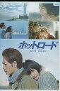 ホットロード /能年玲奈 登坂広臣 鈴木亮平【中古】【邦画】中古DVD