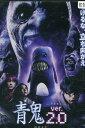 青鬼 ver.2.0 /中川大志【中古】【邦画】中古DVD