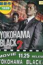 YOKOHAMA BLACK2 ヨコハマブラック2 /的場浩司 小沢和義【中古】【邦画】中古DVD