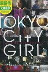 TOKYO CITY GIRL /青山美郷 遠谷比芽子 比嘉梨乃 田中美晴【中古】【邦画】中古DVD