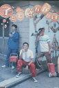 子どもさんかん日 /内村光良 大竹一樹 三村マサカズ【中古】【邦画】中古DVD