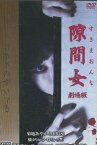 隙間女 劇場版 /菊池あやか 橘ゆりか【中古】【邦画】中古DVD