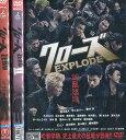 クローズZERO 2巻&EXPLODE【全3巻セット】小栗旬...