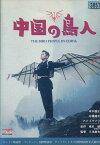 中国の鳥人 /本木雅弘 石橋蓮司 マコイワマツ【中古】【邦画】中古DVD