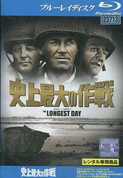 【中古Blu-ray】史上最大の作戦【字幕・吹替え】ジョン・ウェイン【中古】中古ブルーレイ【ラッキーシール対応】