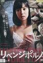 リベンジポルノ/七海なな【中古】【邦画】中古DVD【ラッキーシール対応】