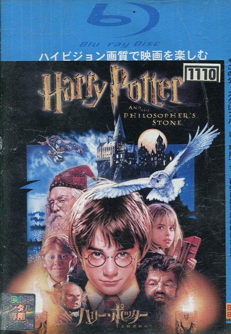 【中古Blu-ray】【ハリポタ】ハリー・ポッターと賢者の石【字幕・吹替え】【中古】中古ブルーレイ