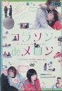 コラソンdeメロン/井上和香 広澤草 西川貴教【中古】【邦画】中古DVD