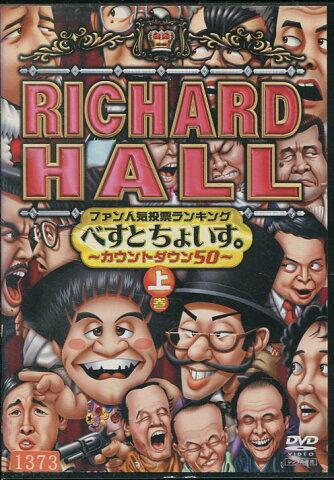 RICHARD HALL べすとちょいす 上巻【中古】中古DVD