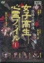 恐怖の放課後 女子高生心霊ファイル1 /原口あきまさ【中古】【邦画】中古DVD