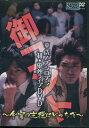 平成ノブシコブシ 初・単独ライブDVD 御コント 〜今宵の主役はどっちだ〜【中古】中古DVD