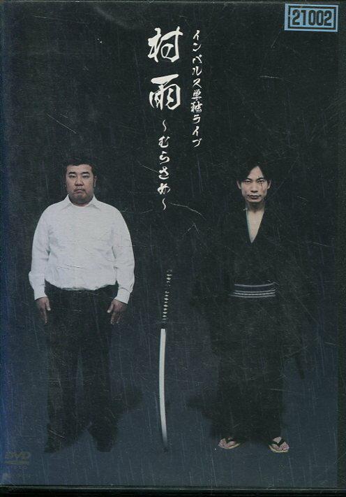 インパルス単独ライブ 村雨 〜むらさめ〜【中古】中古DVD
