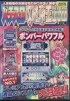 パチスロ攻略の帝王DVD VOL.1 巨人の星2 バンバーパワフル 魔法のハイビスカス【中古】