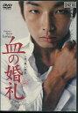 血の婚礼 /森山未来 ソニン【中古】【邦画】中古DVD