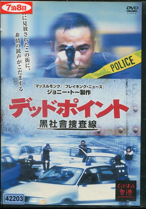 洋画, アクション  .DVD