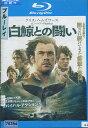 【中古Blu-ray】白鯨との闘い /ク